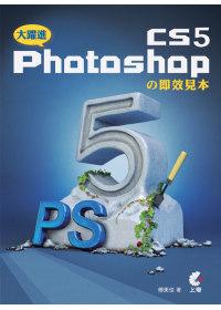 大躍進!Photoshop CS5の即效見本 /