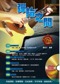 吉他手冊系列叢書...