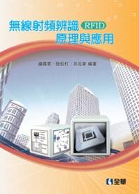 無線射頻辨識(RFID)原理與應用 /