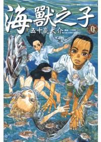 海獸之子(1)
