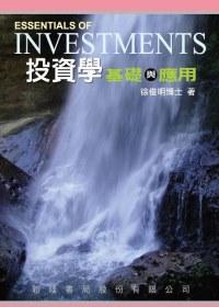 投資學:基礎與應用(二版)