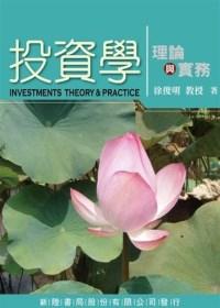 投資學 :  理論與實務 = Investments : theory & practice /
