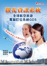 觀光資訊系統:全球航空旅遊電腦訂位系統GDS