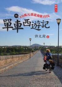 單車西遊記:10萬臺幣環遊南歐88天