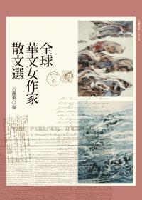 全球華文女作家散文選