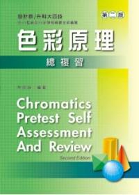 色彩原理總複習 =  Chromatics Pretest Self Assessment And Review /