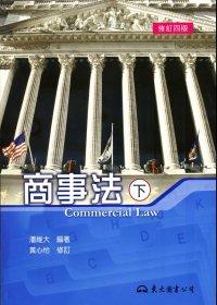 商事法(下)(修訂四版)