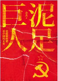 泥足巨人:蘇聯解體看中國的未來