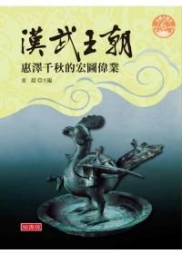 漢武王朝:惠澤千秋的宏圖偉業