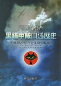 高空的勇者 : 黑貓中隊口述歷史 = The brave in the upper air : an oral history of the Black Cat Squadron