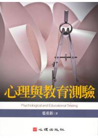 心理與教育測驗