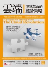 雲端運算革命的經營策略