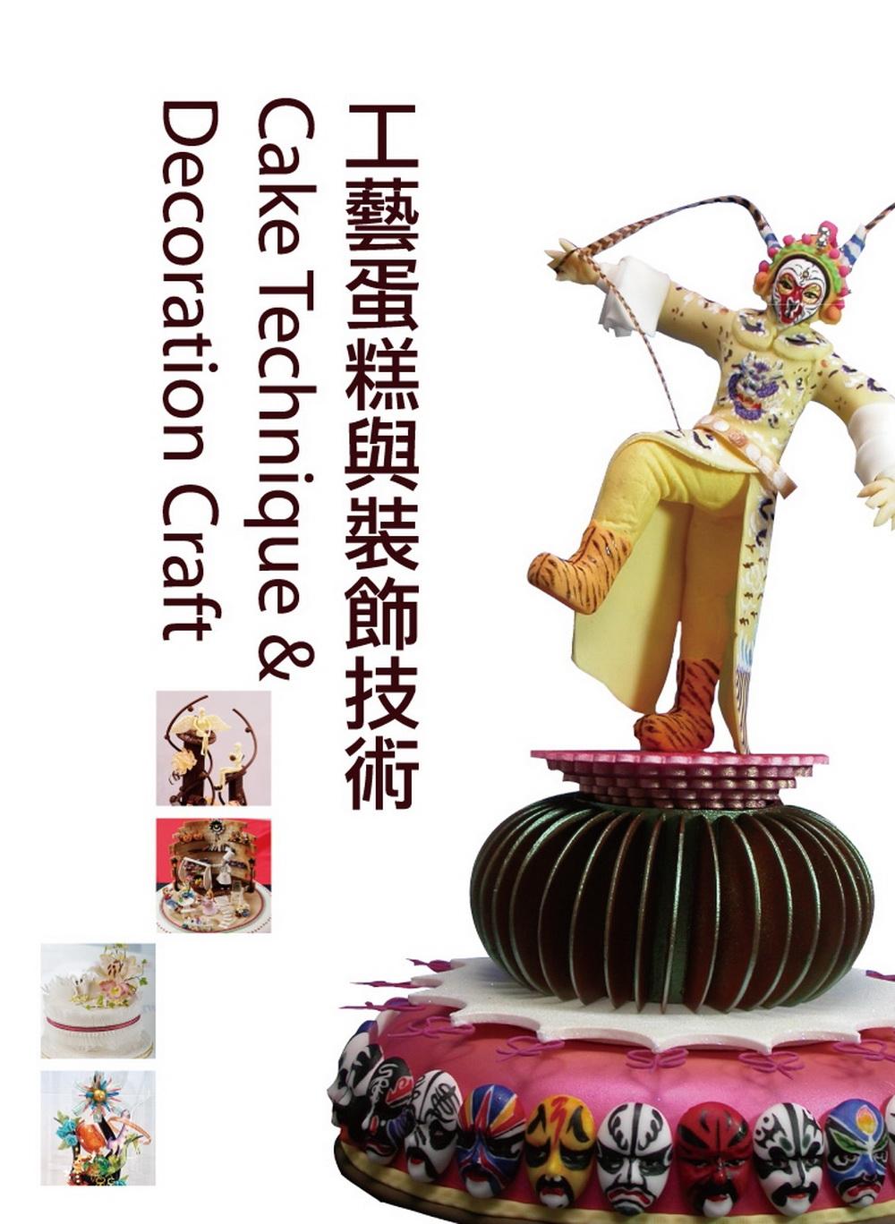 GATEUX系列叢書09-03:工藝蛋糕與裝飾技術(三版)