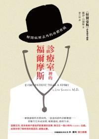 診療室裡的福爾摩斯:解開病歷表外的身體密碼