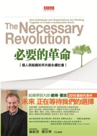 必要的革命 : 個人與組織如何共創永續社會 /