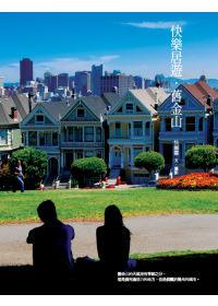 快樂居遊.舊金山