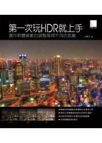 第一次玩HDR就上手:實作軟體參數的調整展現不同的氛圍