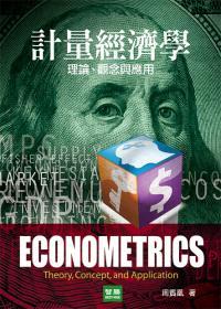 計量經濟學:理論、觀念與應用