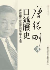 唐德剛與口述歷史:唐德剛教授逝世周年紀念文集