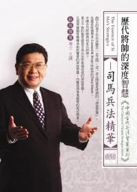 歷代將帥的深度智慧:司馬兵法精華(無書,附1DVD)