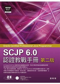 SCJP 6.0認證教戰手冊(第二版)Oracle Certified Professional Java Programmer(附光碟)