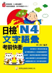 日檢N4文字語彙考前快衝