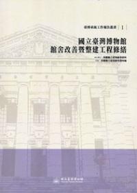 國立臺灣博物館館舍改善暨整建工程修繕 /