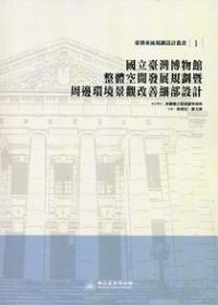 國立臺灣博物館整體空間發展規劃暨周邊環境景觀改善細部設計