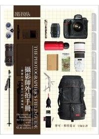攝影師外拍手冊 :  帶著DSLR旅行的必備指南 /