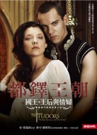 都鐸王朝:國王.王后與情婦