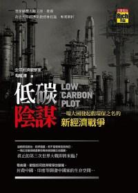 低碳陰謀:一場大國發起假環保之名的新經濟戰爭