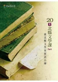 20堂北縣文學課Part II : 臺北縣文學家採訪小傳
