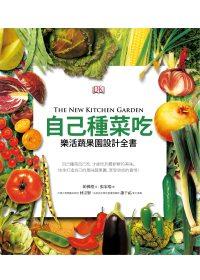 自己種菜吃:樂活蔬果園設計全書