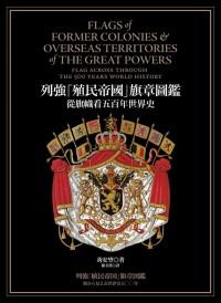 列強「殖民帝國」旗章圖鑑:從旗幟看五百年世界史