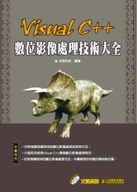 Visual C++數位影像處理技術大全