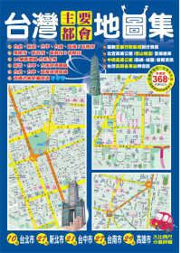 台灣主要都會地圖集