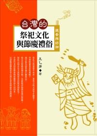 燒香拜好神:臺灣的祭祀文化與節慶禮俗