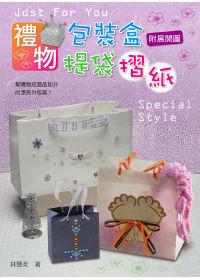 禮物包裝盒提袋摺紙