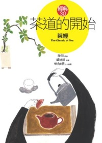 茶道的開始 : 茶經 = The Classic of Tea
