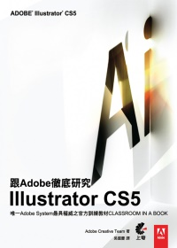 跟Adobe徹底研究Illustrator CS5 /