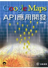 Google Maps API應用開發