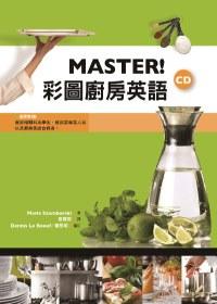 MASTER!彩圖廚房英語