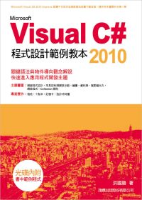 Microsoft Visual C# 2010程式設計範例教本