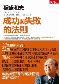 成功與失敗的法則