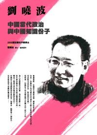 中國當代政治與中國知識份子