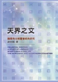 天界之文:魏晉南北朝靈寶經典研究