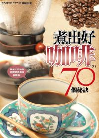 煮出好咖啡の70個秘訣