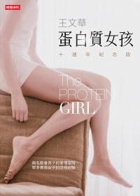 蛋白質女孩十週年紀念版