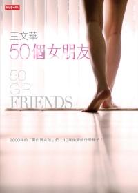 五十個女朋友