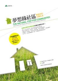 夢想綠社區:營造你的永續生活